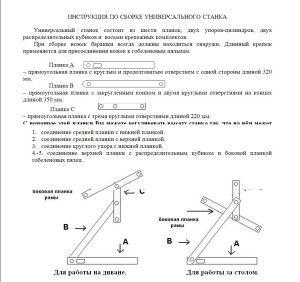 Інструкція по збірці універсального верстата
