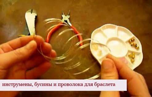 інструменти для виготовлення браслета