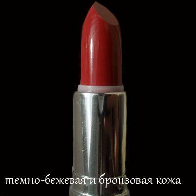 червона помада ля темно-бежевій та бронзовою шкіри
