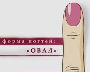 овальна форма нігтя