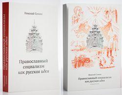 Православ'я. Головні ідеї, філософія, суть і принципи