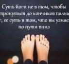 Шлях і суть йоги
