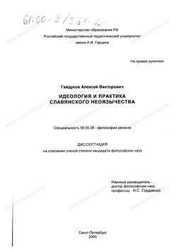 Російське і українське неоязичництво