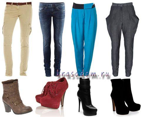 ботильйони і брюки