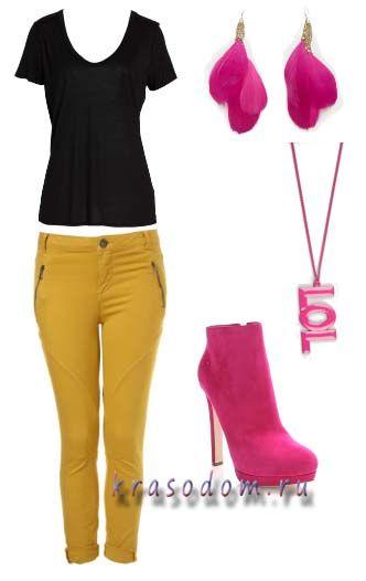 рожеві ботильйони, жовті штани і рожеві прикраси