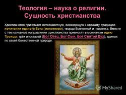 Сутність християнства