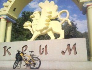 Езотеричний велопохід по Криму, дальність велопоходів, Економія грошей в велопоходе, Їхати у велопохід.